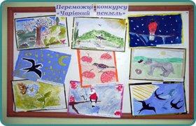 Підсумки  фестивалю «Сузір'я початкової школи»