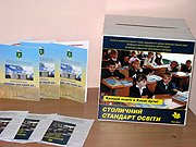 Обговорення Столичного стандарту освіти 2012-2025