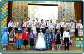 Свято Прощавай Букварику серед першокласників Скандинавської гімназії