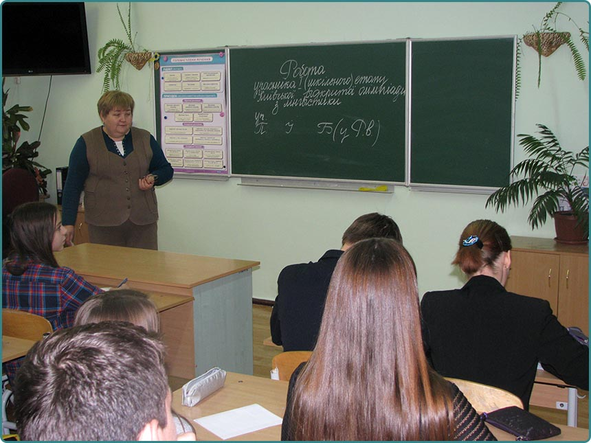 Kyiv open linguistics contest of high-school students
