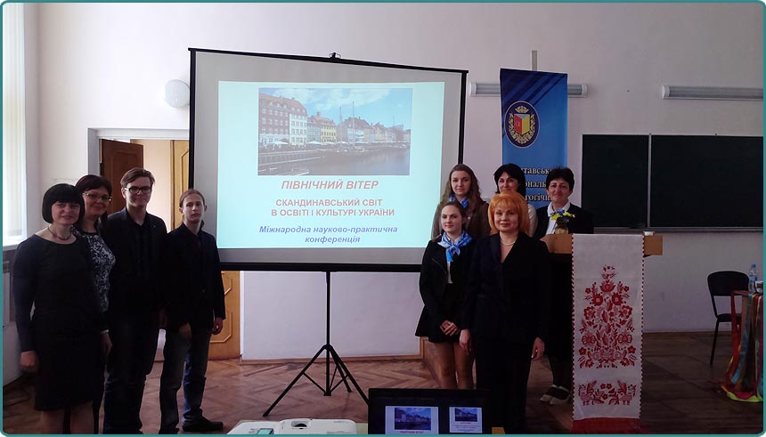 International conference in Poltava