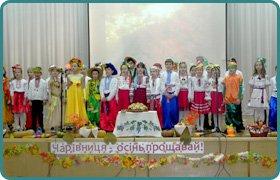 Родинні свята у початковій школі