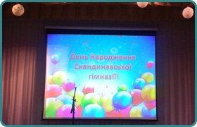 Святкування Дня народження гімназії
